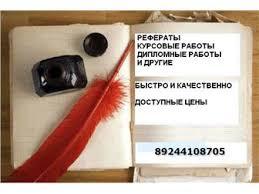 Комсомольск На Амуре Дипломы курсовые контрольные работы цена  Просмотреть foto Курсовые дипломные работы Дипломы курсовые контрольные работы 27029240 в Комсомольске