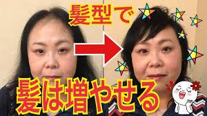 実録 女性②薄毛は髪型で髪を増やせる薄毛 髪型 Youtube