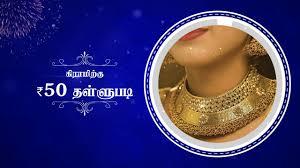 Trichy Mangalan Mangal Jewellery Designs Mangal Mangal Diwali New Offer In Trichy Youtube