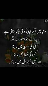 Anamiya Khan Urdu Poetry At Urdu Quotes Urdu Words