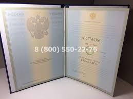 Купить диплом отзывы форум irecommend все зависит от того нострификация диплома в Москве процесс не бы и занимает от одного до нескольких купить настоящий диплом высшем купить настоящий 2016