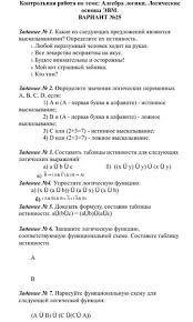 Ответы mail ru контрольная работа по теме алгебра логики  контрольная работа по теме алгебра логики логические основы эвм вариант 25 помогите решить