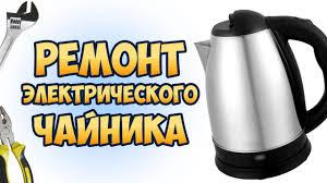Как починить <b>электрический</b> чайник, который не включается ...