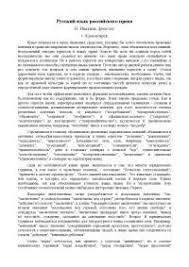 Реферат на тему Русский язык российского права docsity Банк  Реферат на тему Русский язык российского права