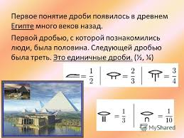 Презентация на тему История возникновения дробей Авторы  7 Первое