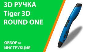 3D ручка - <b>Tiger 3D Round</b> One - обзор и инструкция www ...