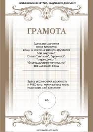 Готовые бланки грамот бланки дипломов бланки сертификатов  ГР66 250 г м2 30 руб