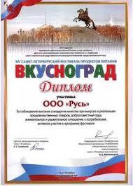 участника xiv Санкт Петербургского фестиваля продуктов питания  Диплом участника xiv Санкт Петербургского фестиваля продуктов питания Вкусноград