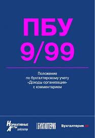 ПБУ Доходы организации ПБУ 9 99 Доходы организации