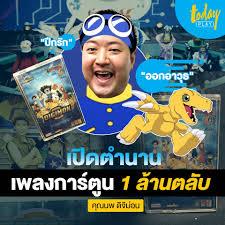 I Can See Your Voice Thailand - เปิดตัวนักสืบเสียงหน้าใหม่