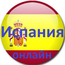 Испания | ВКонтакте