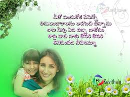 Mother Quotes Images In Telugu Kavithalunet