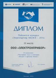 Наши награды и дипломы Электронприбор Диплом победителя конкурса Энергопартнер МОЭСК 2016