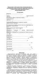 Программа и методические рекомендации по проведению педагогической  Программа и методические рекомендации по проведению педагогической практики студентов v курса в детском саду для детей