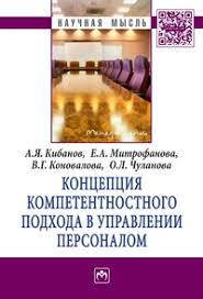 Концепция компетентностного подхода в управлении персоналом  Концепция компетентностного подхода в управлении персоналом Монография