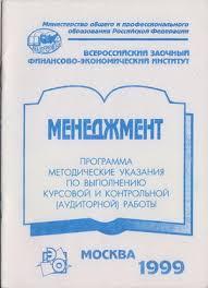 Менеджмент методичка по написанию курсовой работы ВЗФЭИ Менеджмент курсовая работа ВЗФЭИ