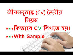 How To Write A Cv With Sample Bangla Tutorial - Youtube