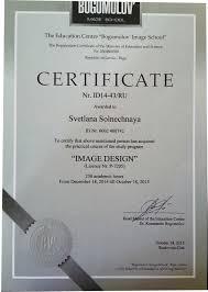 ДИПЛОМЫ и сертификаты Имидж студия Светланы Солнечной 3 4
