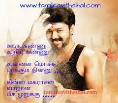 Mersal Vijay Samantha Ar Rahman Song Aala Poraan Tamilan Hd Image Inspiration Download Song Quotes