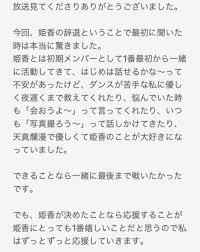 水野舞菜ラストアイドル2期生 On Twitter 関西の放送が終わったので