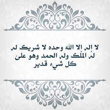 Pin on لا اله الا الله وحده لا شريك له له الملك وله الحمد وهو على كل شيء  قدير