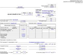 Образец заполнения авансового отчета в году nalog nalog ru образец заполнения авансового отчета