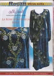 صور فساتين مجلة ريان للخياطة الجزائرية Images?q=tbn:ANd9GcSuxK0Ps5wFrU81LT0T0AerMuuecN5sxHkXuX6kRcti40AQ33op