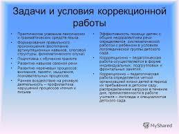 Презентация на тему КУРСОВАЯ РАБОТА Работу выполнила Снегирькова  2 Задачи