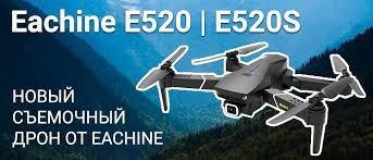 <b>Квадрокоптер Eachine E520</b> и Eachine E520S - клон Mavic - Все о ...