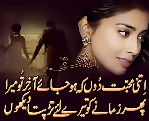 bewafa shayari urdu 2015