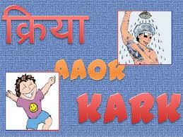 Kriya Aur Karak
