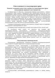 Реферат на тему Ответственность в международном праве docsity  Реферат на тему Ответственность в международном праве