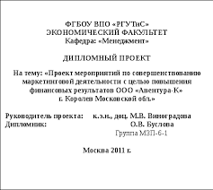 Образец отзыва научного руководителя Образец акта о внедрении результатов дипломного проекта