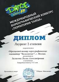 Театр хореографических миниатюр Балаганчик  Диплом Лауреата i степени в номинации Современная