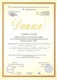 Дипломы и награды компании Кавелио Диплом лауреата смотра образцов мебели на 19 ой выставке Евроэкспомебель ЕЕМ