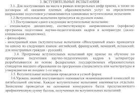 ПОСОБИЕ ДЛЯ АСПИРАНТОВ ВОПРОСЫ И ОТВЕТЫ pdf