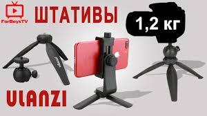 <b>Мини штативы Ulanzi</b> для фотоаппарата и видеокамеры с ...