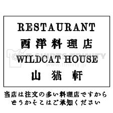 注文の多い料理店レストラン山猫軒 スタッフtシャツデザインtシャツ