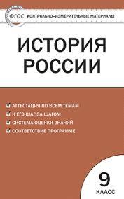 История России класс Контрольно измерительные материалы  История России 9 класс Контрольно измерительные материалы Волкова