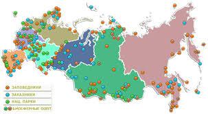 Реферат Особо охраняемые природные территории ru 68 федеральных заказников РФ