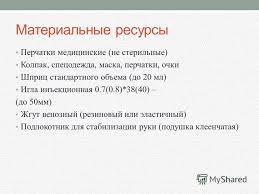 Презентация на тему АЛГОРИТМ МАНИПУЛЯЦИИ Внутривенное введение  7 Материальные ресурсы