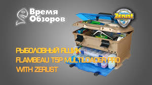 Обзор <b>рыболовного ящика Flambeau</b> T5P Multiloader Pro With ...