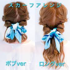 野心家美容師hiroamoute代表 公式ブログ スカーフを使って2割り増し