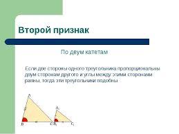 Подобие треугольников prezentacija podobiemicrosoft powerpoint ppt Число k равное отношению сходственных сторон подобных треугольников называется коэффициентом подобия