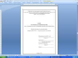 МЕТОДИЧЕСКИЕ РЕКОМЕНДАЦИИ ПО ПРОХОЖДЕНИЮ ПРОИЗВОДСТВЕННОЙ ПРАКТИКИ  Приложение 1