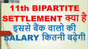 Salary Of A Psu Bank Po After 11th Bipartite Settlement