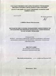 Диссертация на тему Методические основы повышения эффективности  Диссертация и автореферат на тему Методические основы повышения эффективности управления жилищным фондом на современном этапе