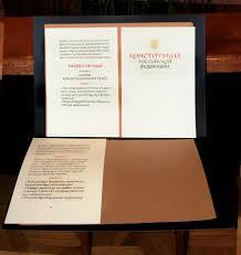 Основы конституционного строя Российской Федерации Друг студента Курсовая работа по конституционному праву