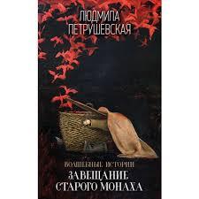 Книга «<b>Волшебные истории</b>. Завещание старого монаха», автор ...
