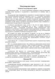 Реферат на тему Международное право docsity Банк Рефератов Реферат на тему Международное право